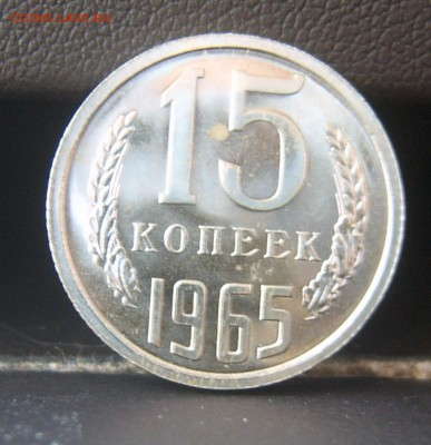 15 коп 1965 года в блеске наборная до 08.02. 22-00 - 15к-1965-1