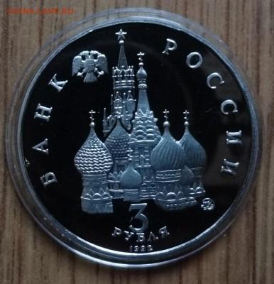 3 рубля Россия 1992 Космос_2 ПРУФ до 08.02.17 22-00 - DSC02626.JPG