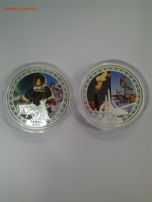 2 доллара 2010 г. ЯМАЛ набор из 2 шт. до 12.02.2017г.в 22-00 - IMAG0789