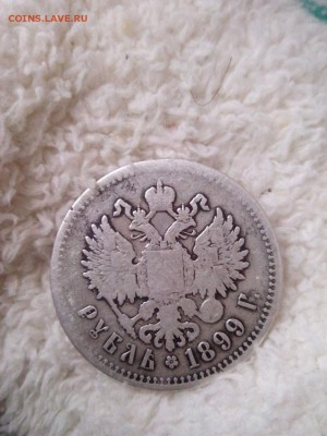 1 рубль 1899 (**),8.02.17 в 22.00 - image (21)