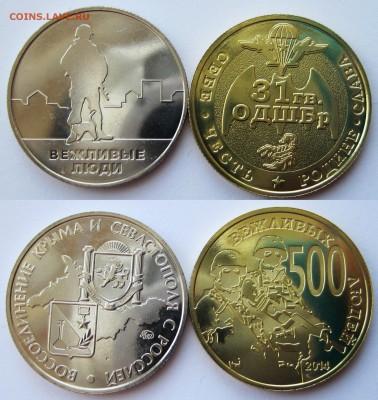 Изображение автомата Калашникова на бонах, монетах, жетонах - 2 жетона.JPG