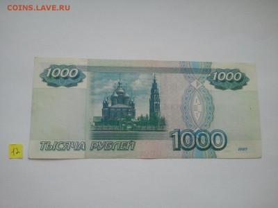 1000 р. 1997 г. модиф. отличная, низкий старт № 12 - 12 а (2)