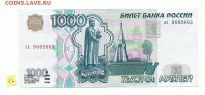 1000 р. 1997 г. модиф. отличная, низкий старт № 12 - 12 а (4)