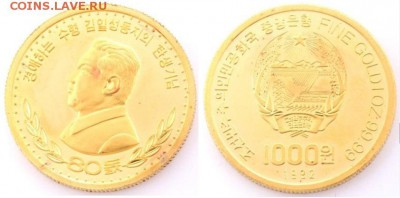 Монеты Северной Кореи на политические темы? - 54