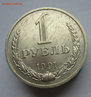Годовые рубли 1991 (М) и (Л) до 11.02 в 22-00 - P1030526.JPG