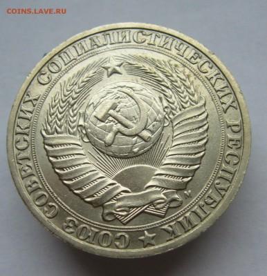 Годовые рубли 1991 (М) и (Л) до 11.02 в 22-00 - P1030529.JPG