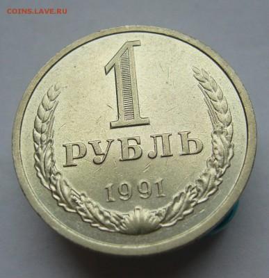 Годовые рубли 1991 (М) и (Л) до 11.02 в 22-00 - P1030530.JPG