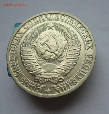 Годовые рубли 1991 (М) и (Л) до 11.02 в 22-00 - P1030532.JPG