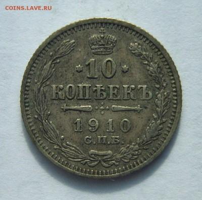 10 копеек 1910 г. до 22:00 14.02.17 г. - S8000828.JPG