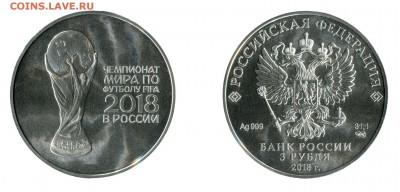 ФУТБОЛ на монетах МИРА - Безимени-1_новый размер