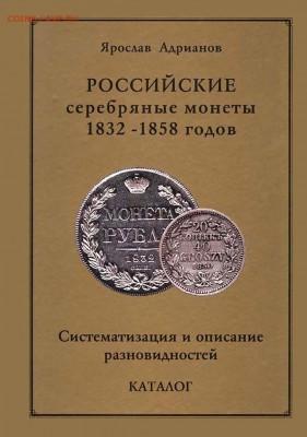 каталоги Ярослава Адрианова от автора - +2007