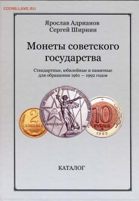 каталоги Ярослава Адрианова от автора - +2013