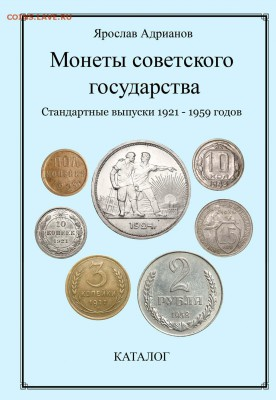 каталоги Ярослава Адрианова от автора - +2014