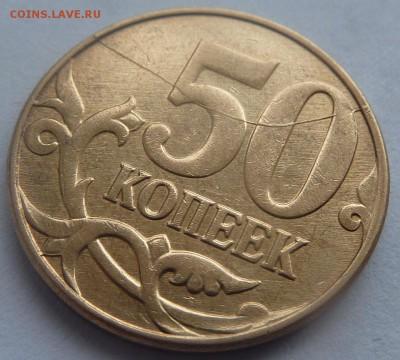 Бракованные монеты - 50 коп 2011-раскол-реверс.JPG