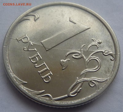 Бракованные монеты - 1 руб 2016-раскол-реверс.JPG