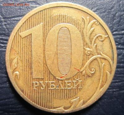 Бракованные монеты - 10р-1