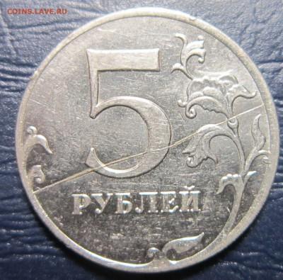 Бракованные монеты - 5р-5