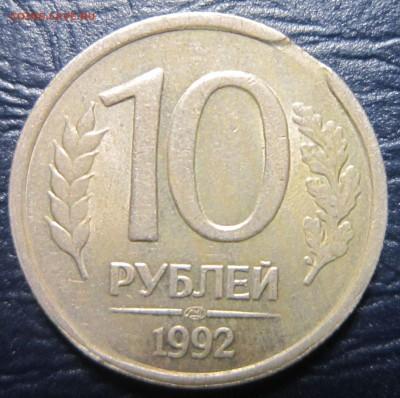 Бракованные монеты - 10р92-1