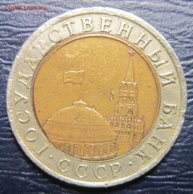 Бракованные монеты - 10р91-2