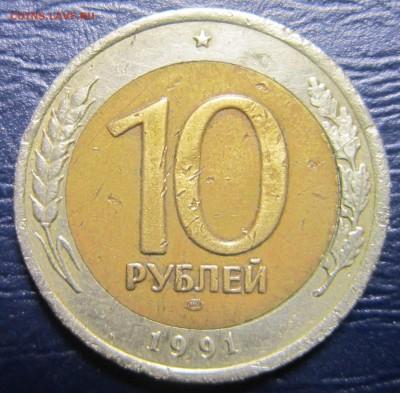 Бракованные монеты - 10р91-1
