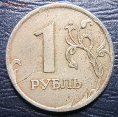 Бракованные монеты - 1р-1