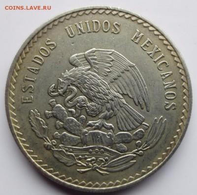 Мексиканские монеты - 5 песо 1947 копия рев
