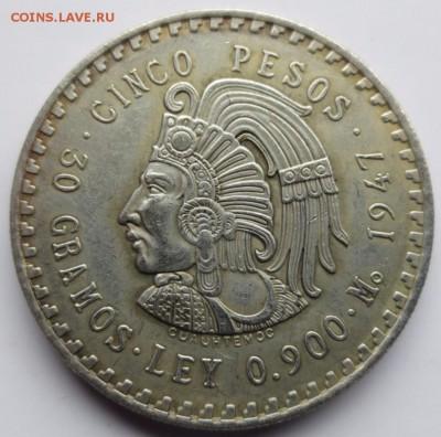 Мексиканские монеты - 5 песо 1947 копия