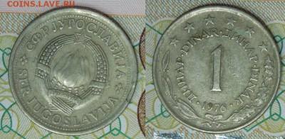 Югославия, 1 динар 1975 г., до 15.02.2017 22-006 - 1дин1976.JPG