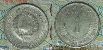 Югославия, 1 динар 1977 г., до 15.02.2017 22-00 - 1дин1977.JPG