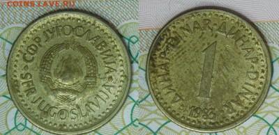 Югославия, 1 динар 1983 г., до 15.02.2017 22-00 - 1дин1983.JPG