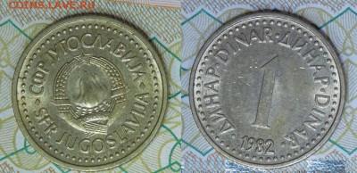 Югославия, 1 динар 1982 г., до 15.02.2017 22-00 - 1дин1982.JPG