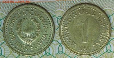 Югославия, 1 динар 1984 г., до 15.02.2017 22-00 - 1дин1984.JPG