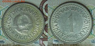 Югославия, 1 динар 1990 г., до 15.02.2017 22-00 - 1дин1990 (2).JPG