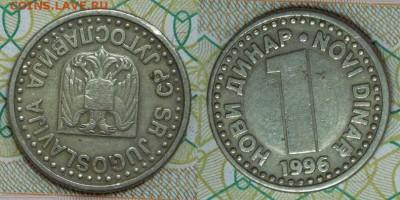 Югославия, 1 динар 1996 г., до 15.02.2017 22-00 - 1дин1996.JPG