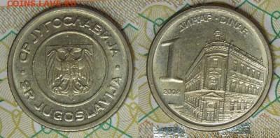 Югославия, 1 динар 2002 г., до 15.02.2017 22-00 - 1дин2002.JPG