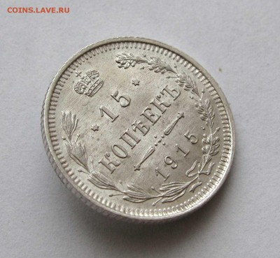 15 копеек 1915г. до 22:00мск 14.02.17 - IMG_4863,1