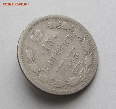 15 копеек 1893г. до 22:00мск 14.02.17 - IMG_4731%2C1