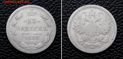 15 копеек 1893г. до 22:00мск 14.02.17 - IMG_4729%2C2