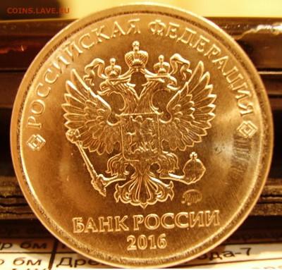 Какова цена данной монеты? - 1 рубель аверс