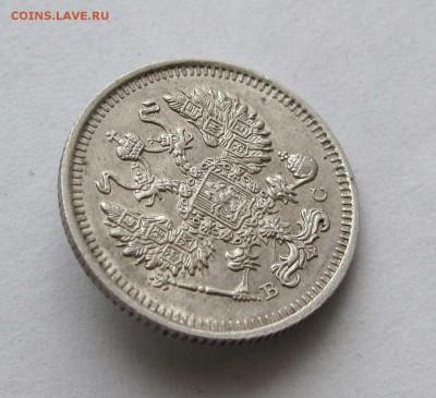 10 копеек 1915г. до 22:00мск 14.02.17 - IMG_4892,1