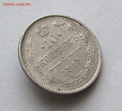 10 копеек 1915г. до 22:00мск 14.02.17 - IMG_4891,1