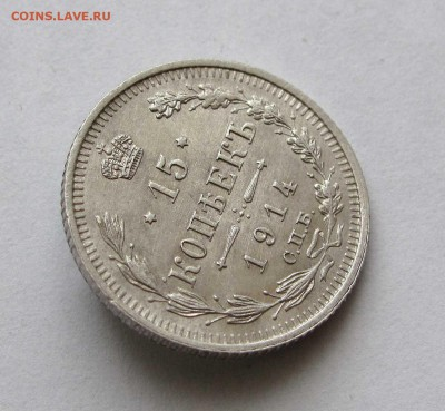 15 копеек 1914г. до 22:00мск 14.02.17 - IMG_4871,1
