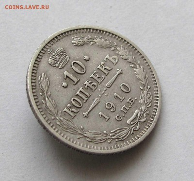 10 копеек 1910г. до 22:00мск 14.02.17 - IMG_4899,1
