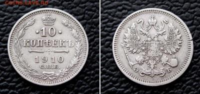 10 копеек 1910г. до 22:00мск 14.02.17 - IMG_4897,2