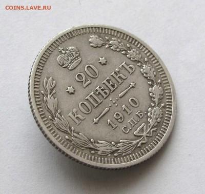 20 копеек 1910г. до 22:00мск 14.02.17 - IMG_4843,1
