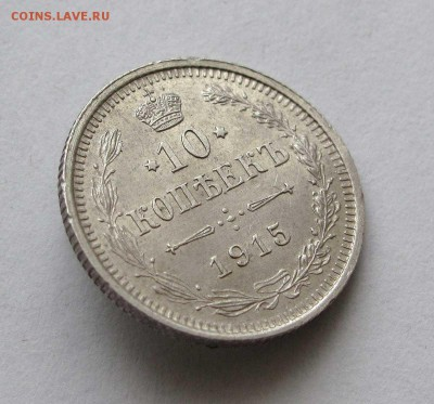 10 копеек 1915г. до 22:00мск 14.02.17 - IMG_4895,1