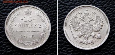 10 копеек 1915г. до 22:00мск 14.02.17 - IMG_4893,2