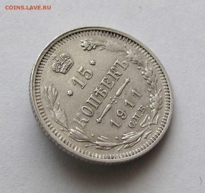 15 копеек 1911г. до 22:00мск 14.02.17 - IMG_4879,1