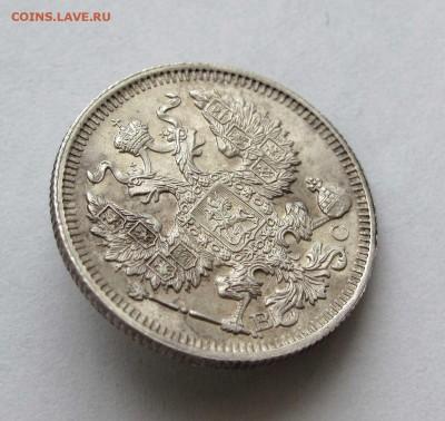 20 копеек 1914г. до 22:00мск 14.02.17 - IMG_4852,1