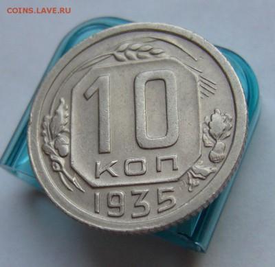 10 копеек 1935 (хорошие) до 15.02 в 22-00 - P1030545.JPG